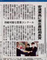 10月20日付_福島民友掲載